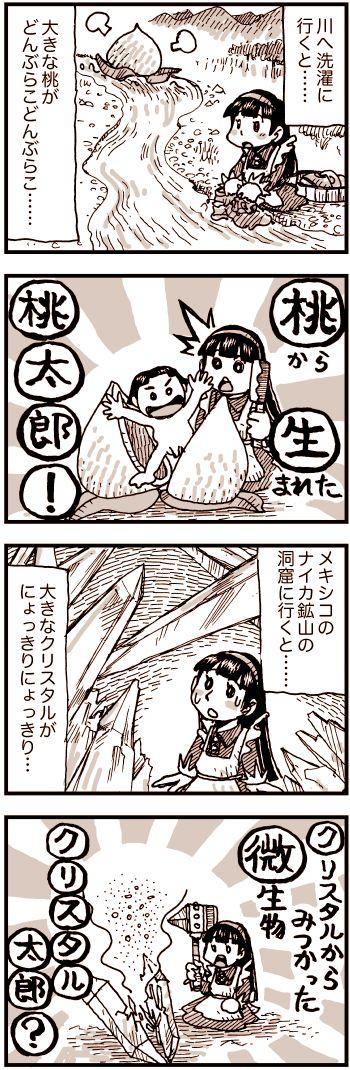 クリスタル太郎.jpg