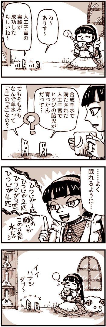 人工子宮.jpg