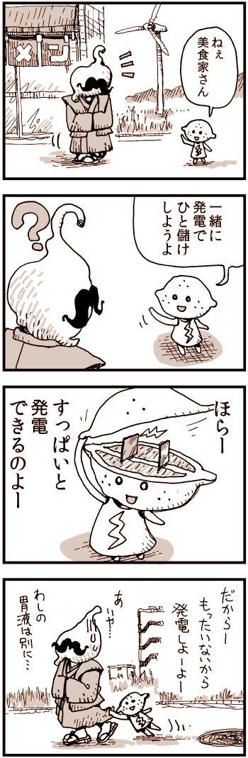 体内発電法.jpg