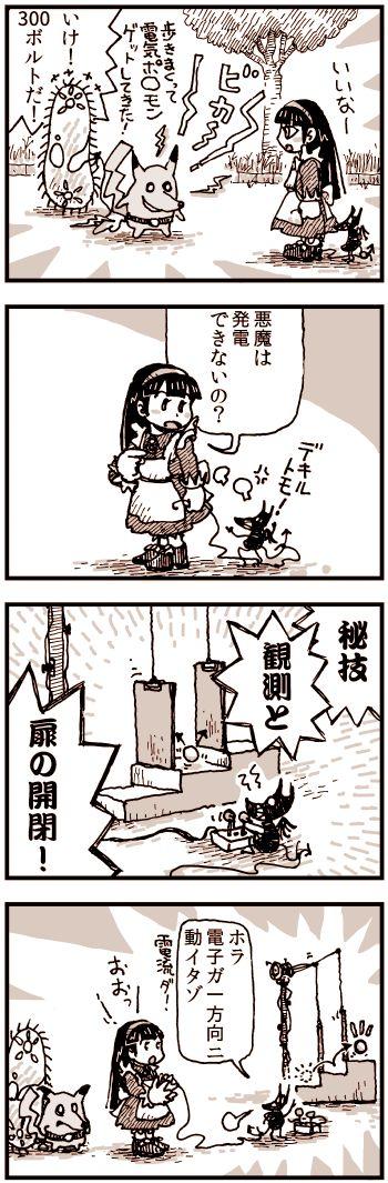 悪魔発電.jpg