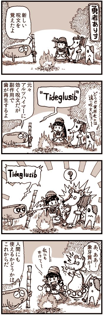 新しい呪文.jpg