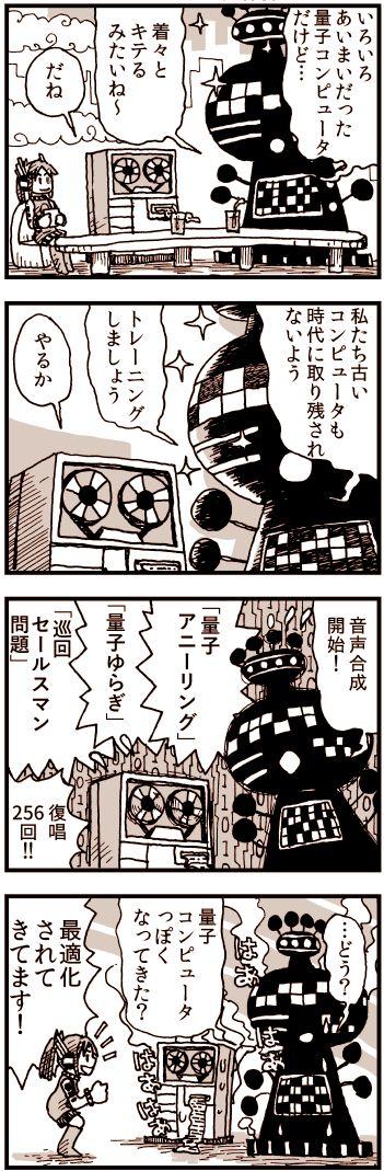 量子コンピュータ体操.jpg