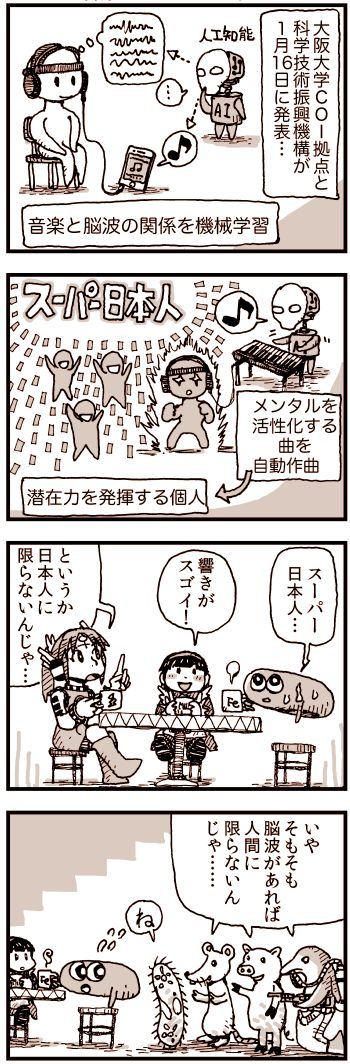 音楽でスーパー日本人.jpg