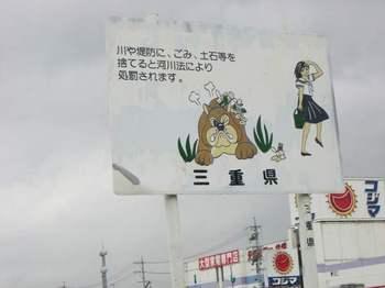 三重県.JPG