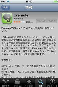 evernote1.jpeg